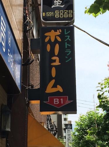 レストランボリューム