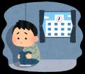 hikikomori_toukoukyohi[1]