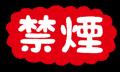 kinen_text[1]
