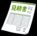 document_mitsumorisyo[1]