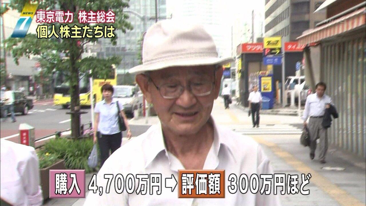 東電株で大損のじいさん