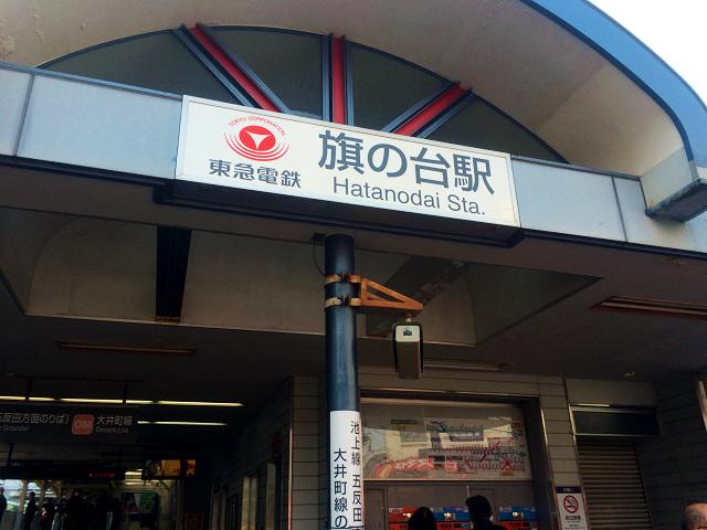 旗の台駅 by占いとか魔術とか所蔵画像