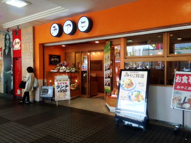 JR品川駅近くの定食屋 by占いとか魔術とか所蔵画像