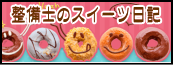sweets-baner.png