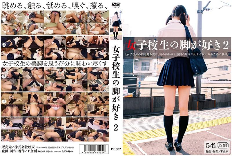 女子校生の脚が好き 2の購入ページへ