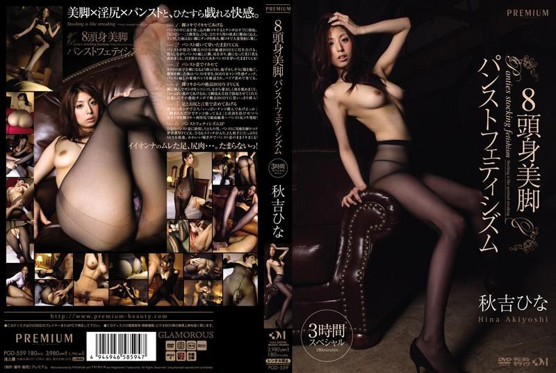 8頭身美脚パンストフェティシズム 秋吉ひなの購入ページへ
