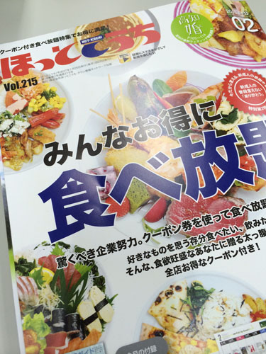 hotkochi201502.jpg