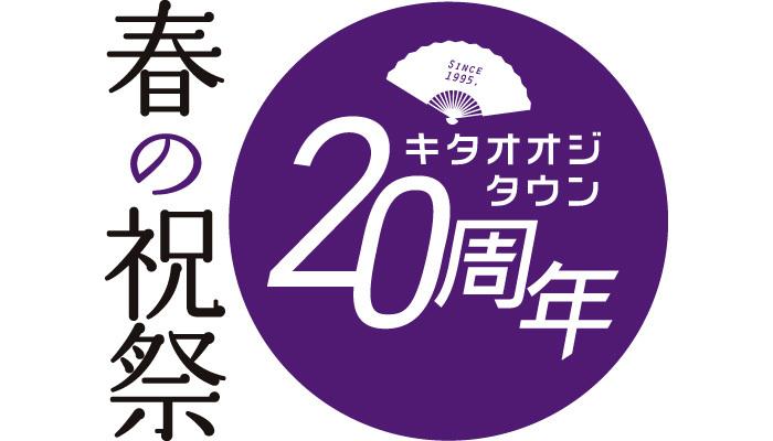 北大路春の祝祭 20周年お祝い音楽会に出演します。