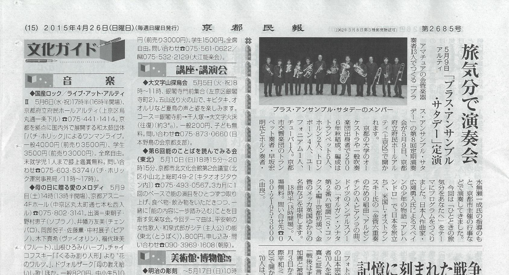 京都民報に載りました