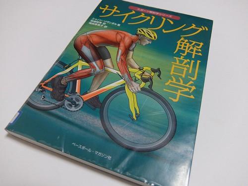 『サイクリング解剖学』でムキムキになっちゃうぞ~