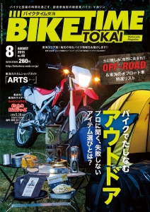 月刊バイクタイム東海