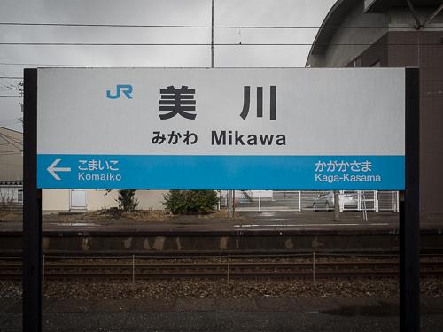 金沢駅から美川駅