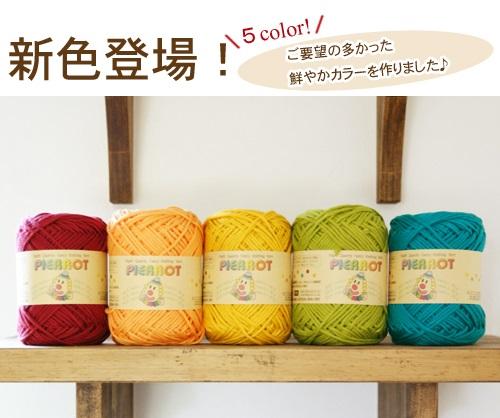 444毛糸ピエロコットンニィート新色カラー
