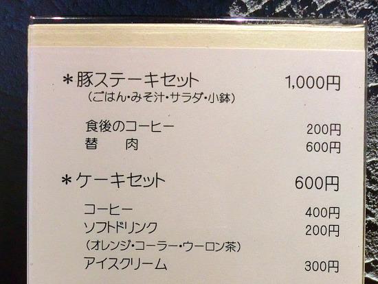 s-かっちゃんメニューCIMG7002