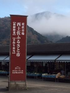 furusatoichi