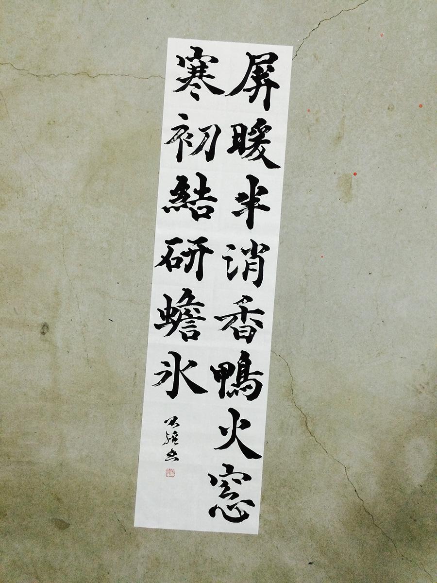 20150109_kanji_3.jpg