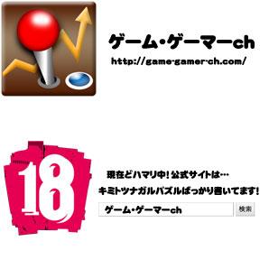 game-gamer-ch