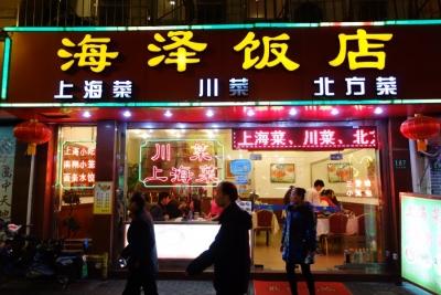 Shangai201503-316.jpg