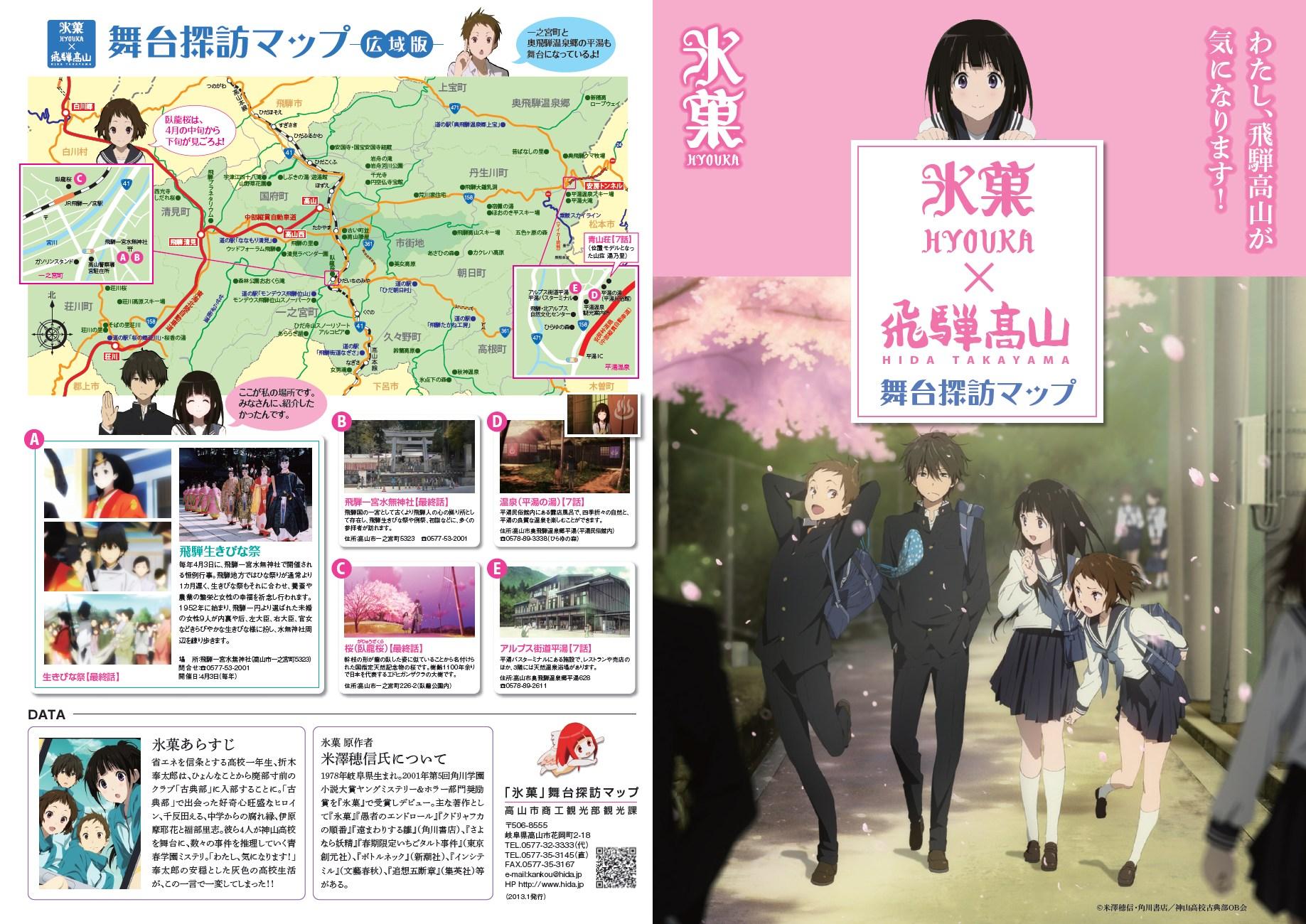 hyouka_map_a1.jpg