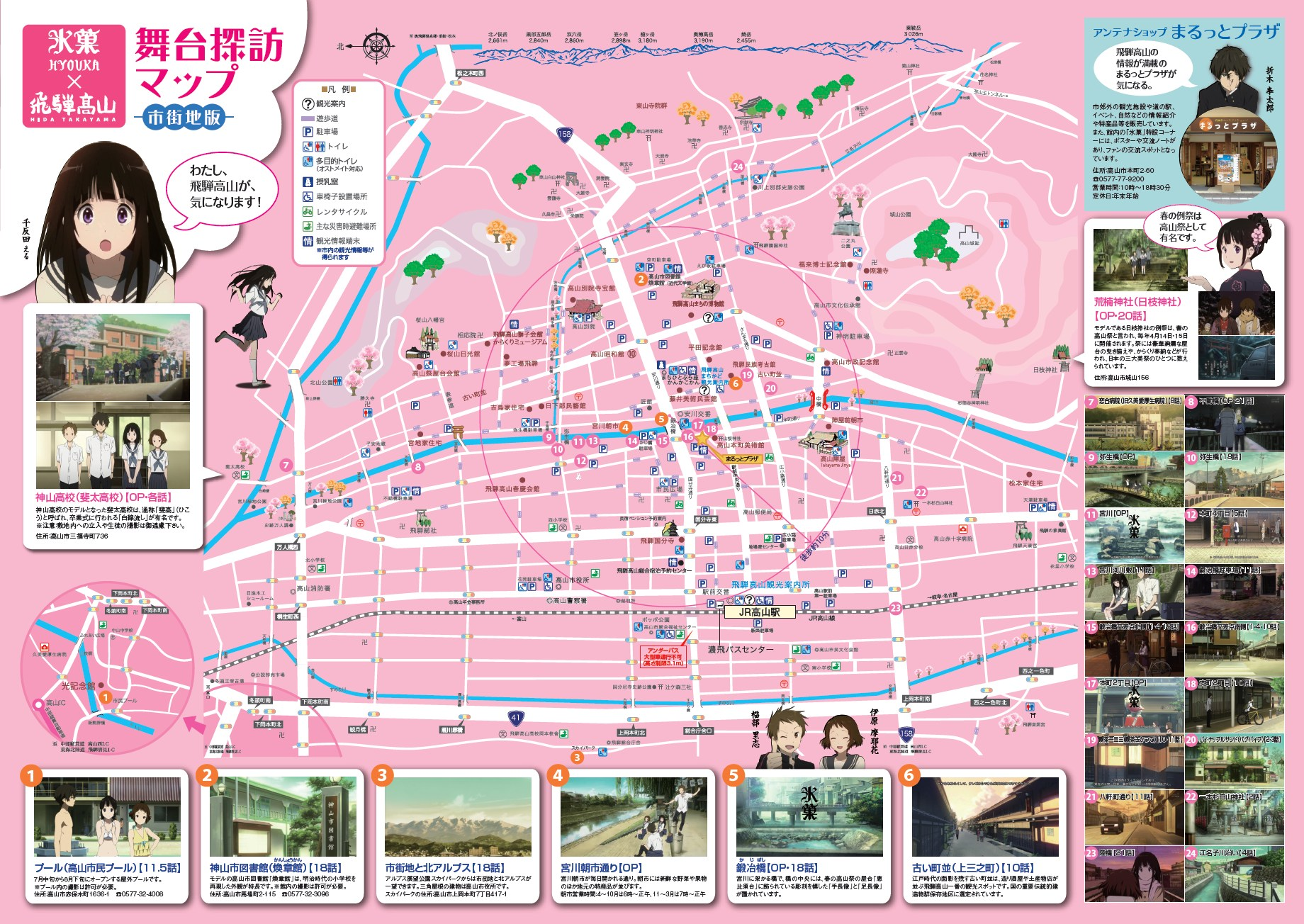 hyouka_map_b1.jpg