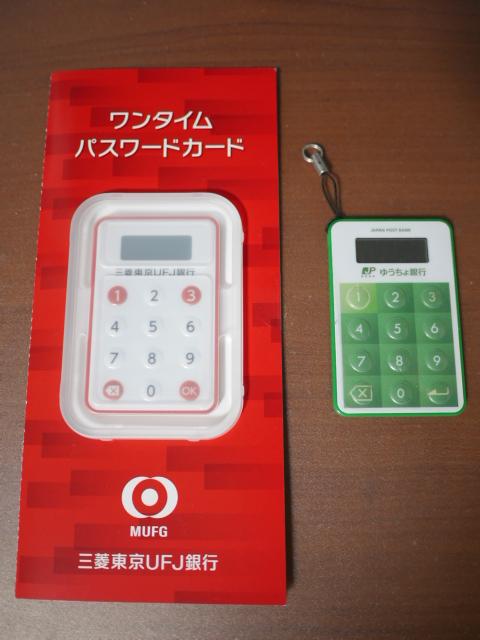 東京 パスワード 三菱 タイム 銀行 ufj ワン