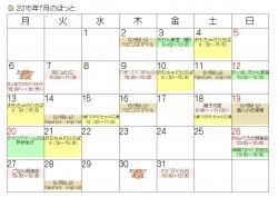201507カレンダーのみ