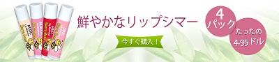 tinted-lip-balm3-jp.jpg