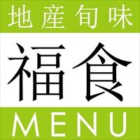 福食ロゴ_R