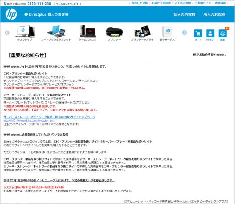 HPサイトリニューアル_150704