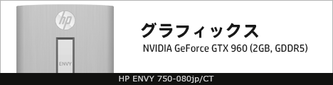468x110_HP ENVY 750-080jp_グラフィックス_02b