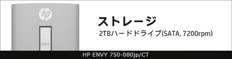 468x110_HP ENVY 750-080jp_ストレージ_02b