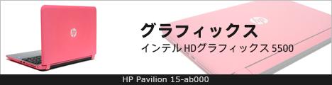 468x110_HP Pavilion 15-ab000_グラフィックス_01