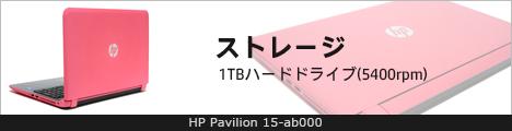 468x110_HP Pavilion 15-ab000_ストレージ_01