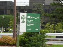 栗東トレーニングセンター