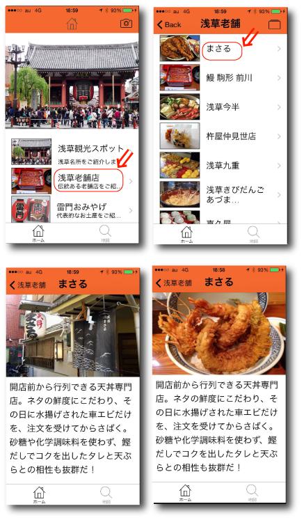 観光アプリ地図機能を使ってみる 浅草天丼のうまい店まさる編