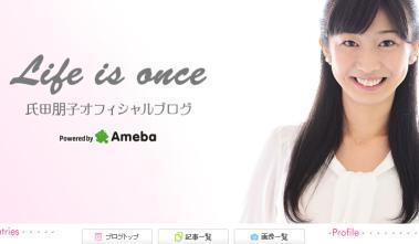 氏田朋子オフィシャルブログ「Life is once」