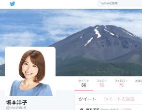 坂本洋子(@mocchi815)
