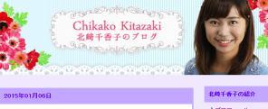 北崎千香子のブログ