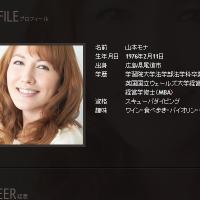 山本モナさん