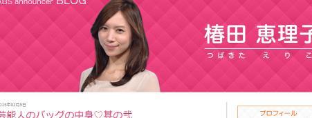 椿田恵理子のブログ