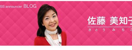佐藤美知子のブログ