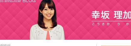 幸坂理加のブログ
