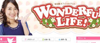 菊池優オフィシャルブログ WONDERFUL LIFE!