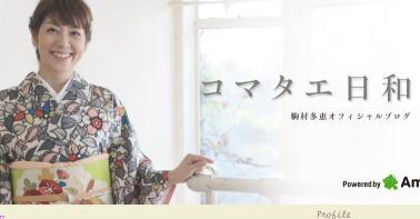 駒村多恵オフィシャルブログ「コマタエ日和」