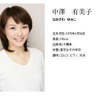 中澤有美子さん