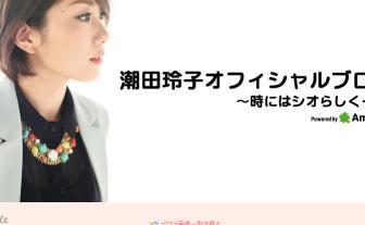 潮田玲子オフィシャルブログ「時にはシオらしく…」