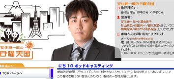 TBS RADIO 954 kHz 「安住紳一郎の日曜天国」