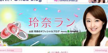 山田玲奈のオフィシャルブログ 玲奈ラン