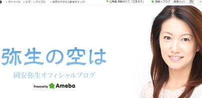 岡安弥生オフィシャルブログ「弥生の空は」