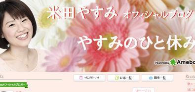 米田やすみオフィシャルブログ「やすみのひと休み」